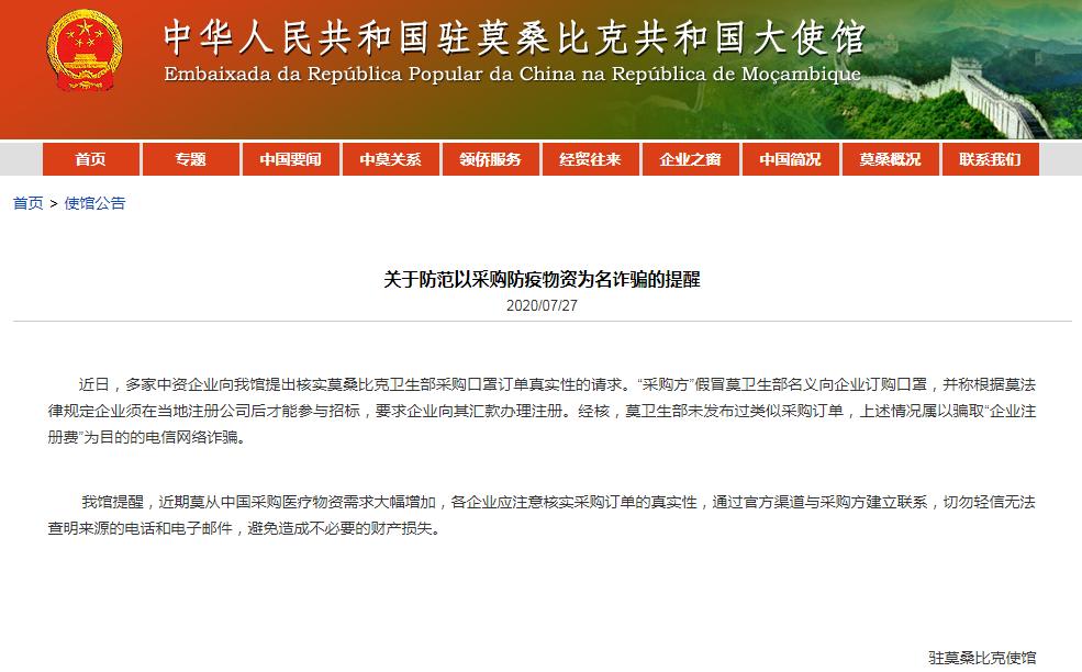 重要通知!中国驻莫桑比克大使馆凌晨提醒:防范以采购防疫物资为名的电信网络诈骗