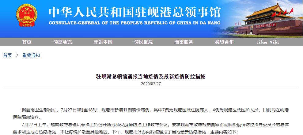 越南岘港单日新增确诊病例11例!中国驻岘港总领馆发紧急通知,提醒中国公民加强安全防护