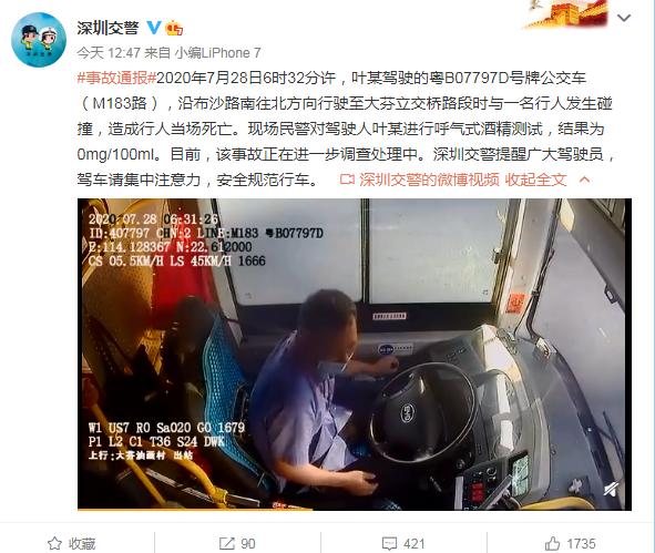 深圳交警通报:公交车行驶中与一名行人发生碰撞,造成行人当场死亡