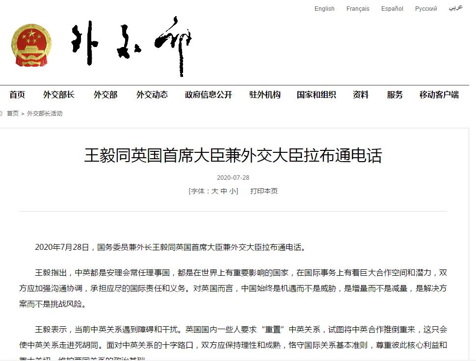 <b>王毅:中方呼吁英方为包括中国企业在内的所有企业提供开放、公平、非歧视的投资环境</b>
