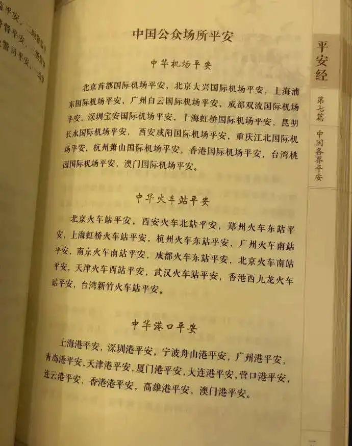 吉林省调研平安经相关难题