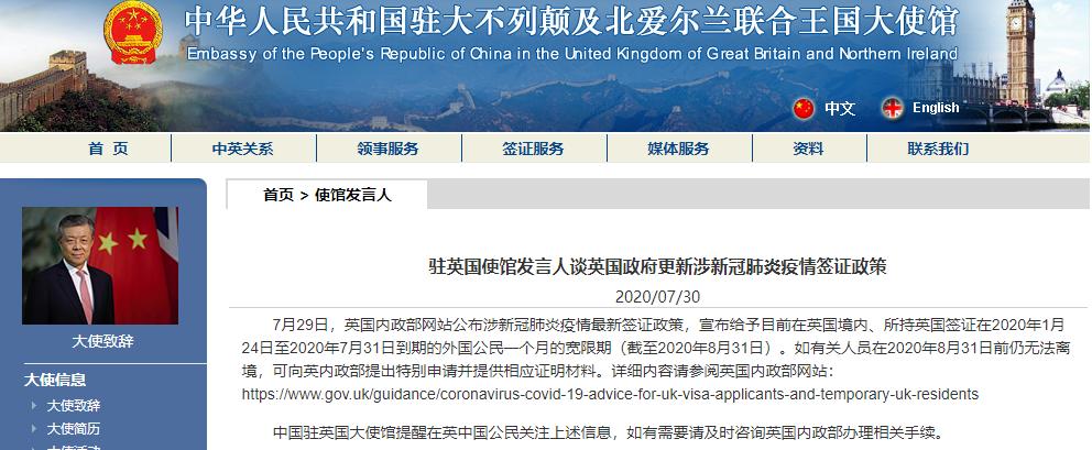 重要通知!英国更新涉新冠疫情签证政策,驻英大使馆提醒在英中国公民及时办理相关手续