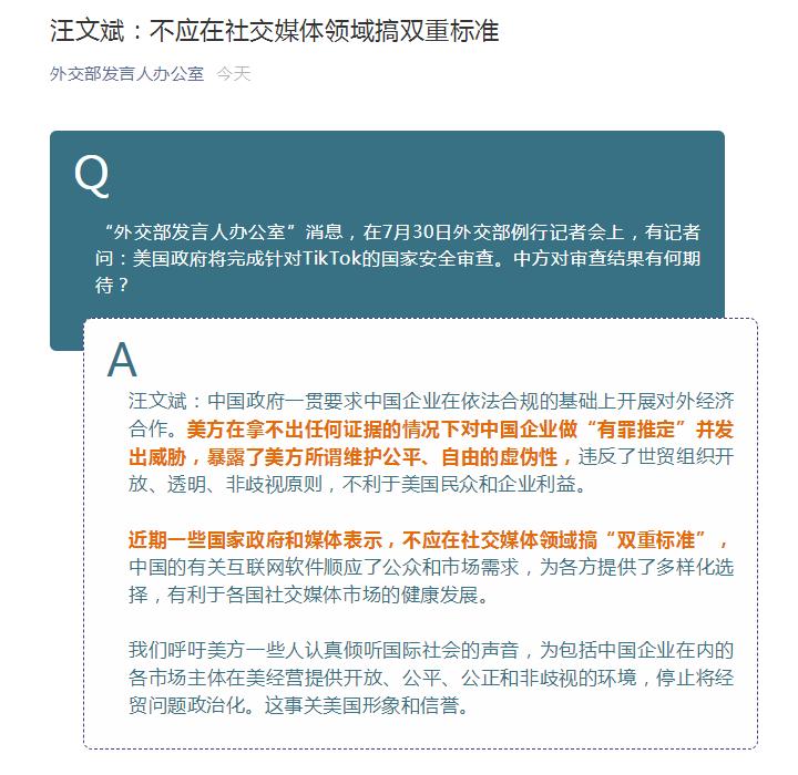 《【摩登2品牌】美国将完成针对TikTok的国安审查,中方对结果有何期待?外交部权威回应》