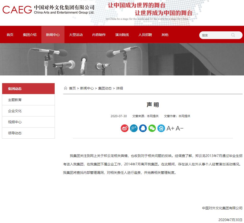 """中国对外文化集团回应""""郑云龙疑似吃空饷"""":在职期间存在在外从事个人经营演出情况,于2014年7月离开"""