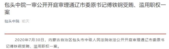 退休2年多後落馬!通遼市委原書記傅鐵鋼受審:被控收受超3000萬元
