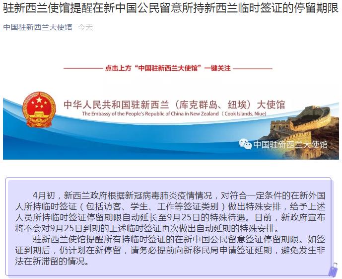 重要通知!中国驻新西兰大使馆凌晨提醒:在新中国公民留意所持新西兰临时签证的停留期限