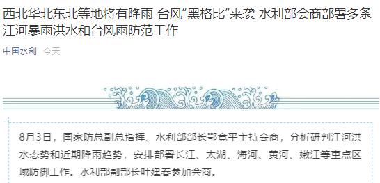《【摩登2平台官网】刚刚,水利部发布了7条防御洪水措施》