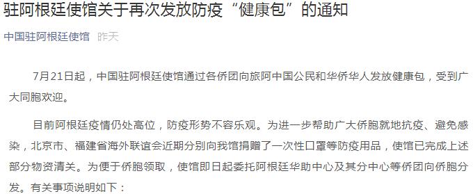 """重要通知!中国驻阿根廷使馆深夜发文:""""岂曰无衣,与子同袍"""",再次发放防疫""""健康包"""""""