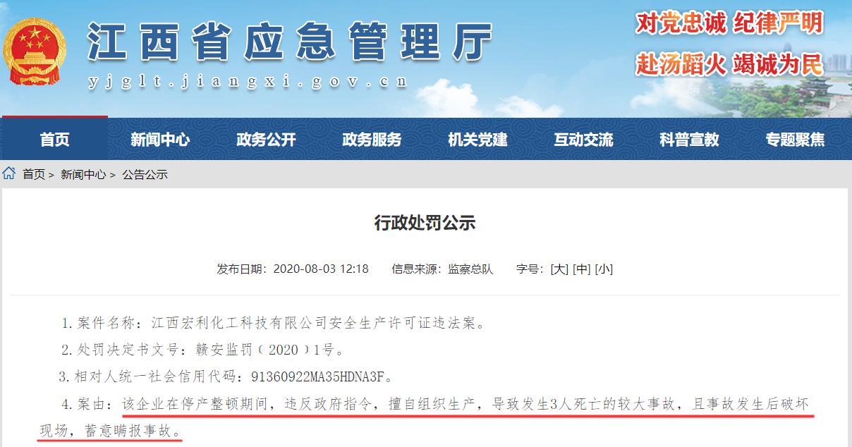 江西宏利化工厂高新科技有限责任公司被注销烟花炮竹安全性生产许