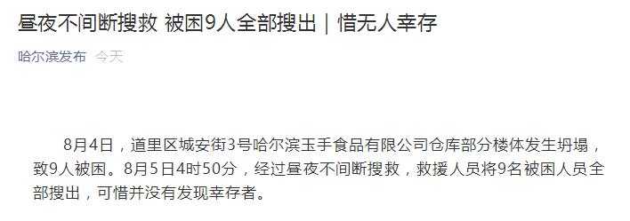 《【摩登2品牌】哈尔滨坍塌仓库被困9人全部搜出,无人幸存!省长赶赴现场,相关责任人已被控制》