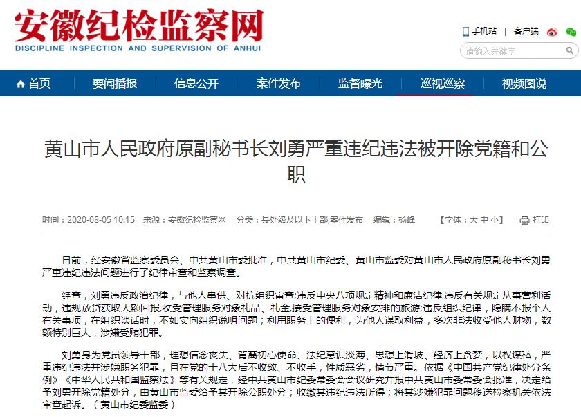 安徽监察委员会、中国共产党黄山市委准许刘勇比较严重违纪违法难