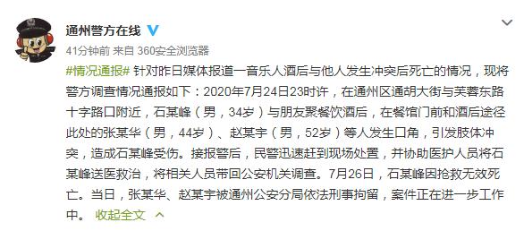 """《【摩登2品牌】北京警方通报""""音乐人石某峰死亡"""":酒后起冲突》"""