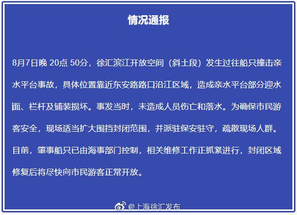 乐视20亿美元收购美最大智能电视商Vizio 或在北美市场对撼日韩系</a> –>           突发!上海徐汇滨江开放空间亲水平台遭船只撞击,肇事船只已被控制