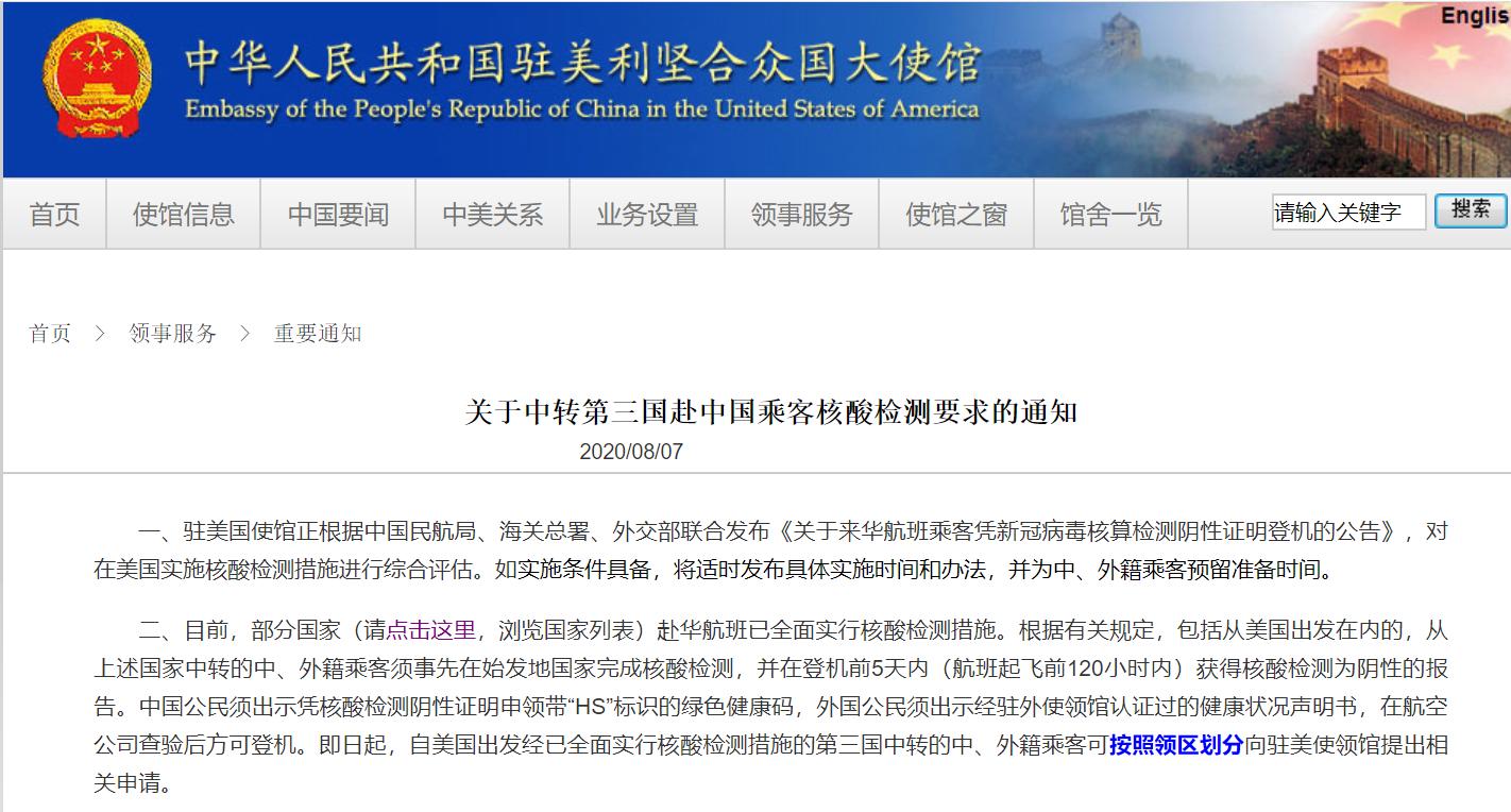 《【摩登2平台网址】重要通知!驻美使馆发布中转第三国赴中国乘客核酸检测要求》