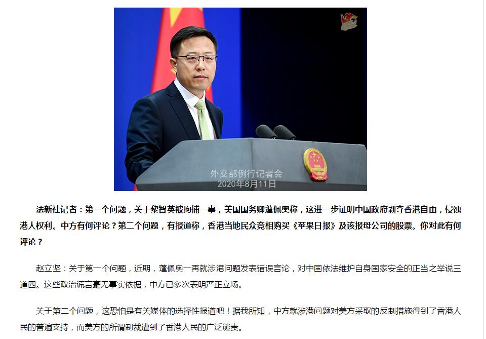 外交部批蓬佩奥就涉港问题发表错误言论