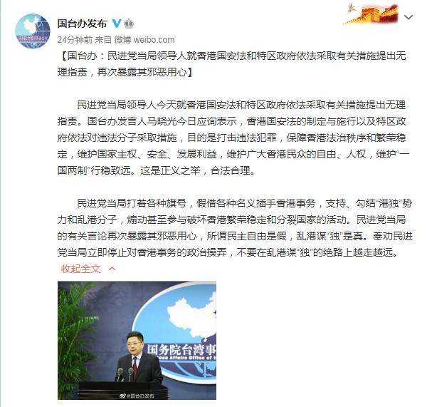 《【摩登2平台网】民进党当局领导人就香港国安法等提出无理指责,国台办 :再次暴露其邪恶用心》