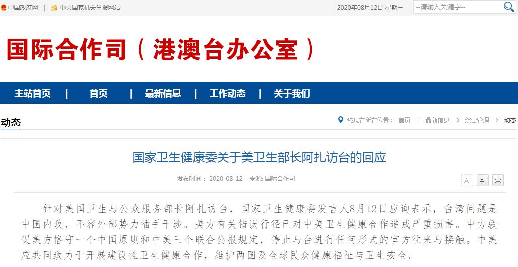 《【摩登2网上平台】重磅回应!美卫生部长阿扎访台,中方三连击》