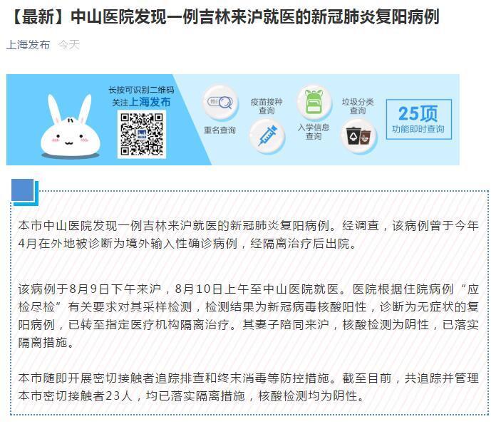 《【摩登2代理平台】突发!上海发现一例吉林来沪无症状复阳病例,密切接触者23人已隔离》
