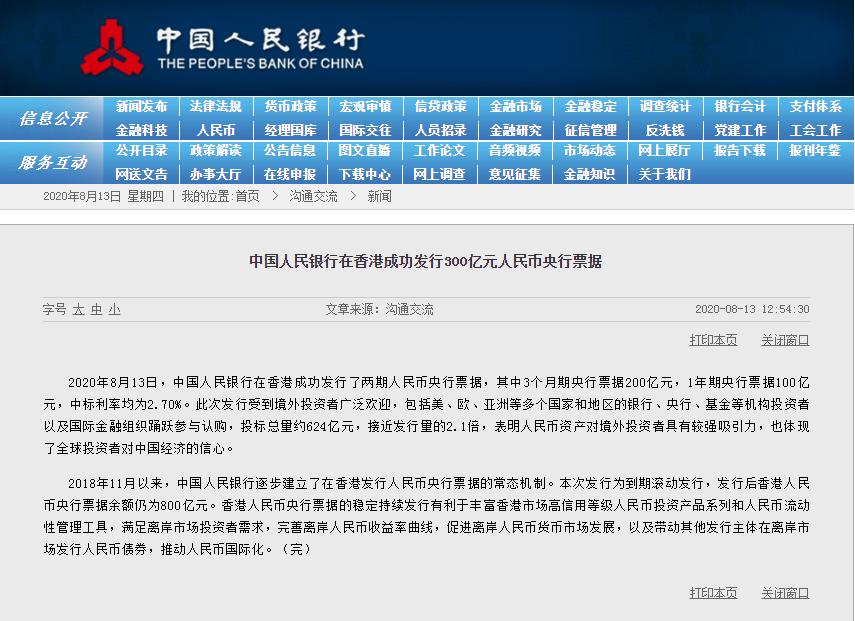《【摩登2平台网址】央行在香港成功发行300亿元人民币央行票据》