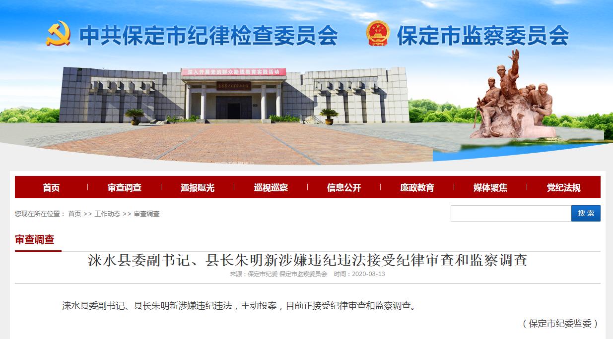 《【摩登2公司】主动投案!河北涞水县县长朱明新接受审查调查》