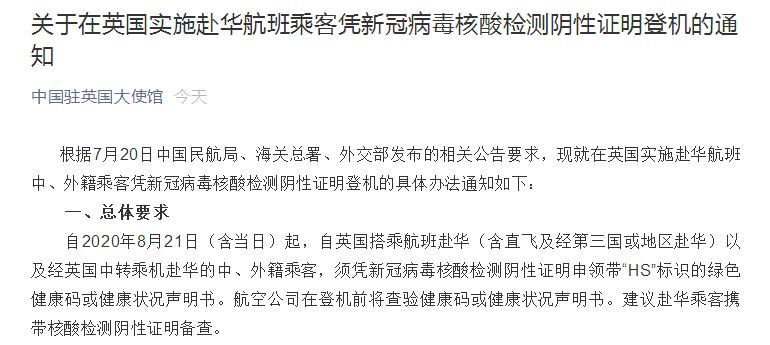 中国中国公民领取身心健康码方法