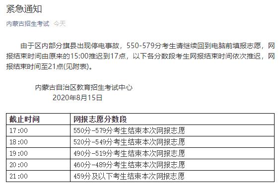 《【摩登2平台网址】紧急通知!内蒙古:部分旗县出现停电事故,高考志愿填报结束时间推迟》