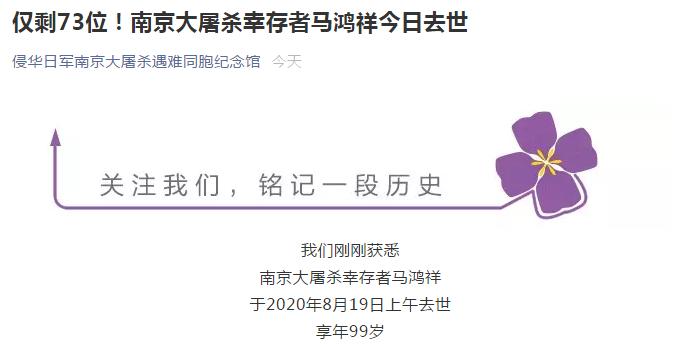 《【摩登2在线平台】仅剩73位!南京大屠杀幸存者马鸿祥今日离世,享年99岁》