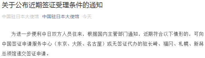 重要通知!中国驻日本大使馆深夜发布:符合这6种情形人员可申请赴华签证,但9月1日起必须事先在线填表并在线预约