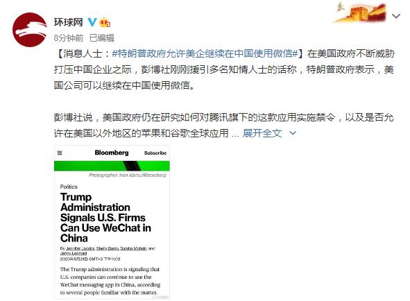 消息人士:特朗普政府允许美国企业继续在中国使用微信