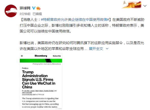 <b>消息人士:特朗普政府允许美国企业继续在中国使用微信</b>