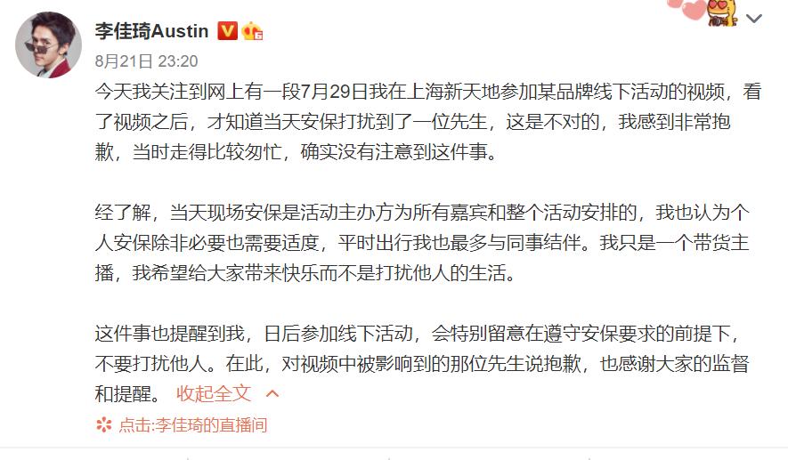 """《【摩登2品牌】李佳琦为""""保安推人""""道歉:这是不对的,我感到非常抱歉》"""