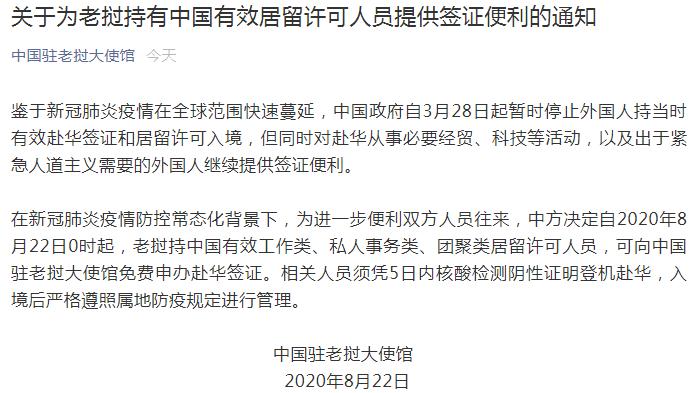 中国驻老挝使馆完全免费申请办理赴华签证办理