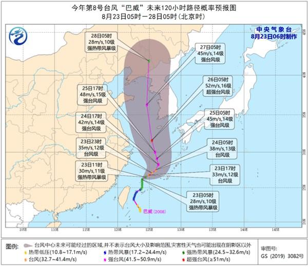 """《【摩登2网上平台】第8号台风""""巴威""""强度逐渐加强,最强或达超强台风级,台风中心附近海域风力可达13级》"""