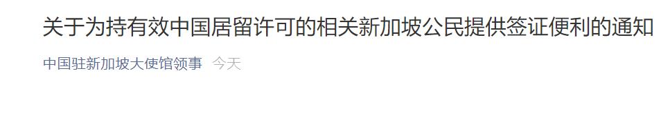 中国驻新加坡大使馆:8月22日起,持中国相关有效居留许可的新加坡公民,可免费申办来华签证