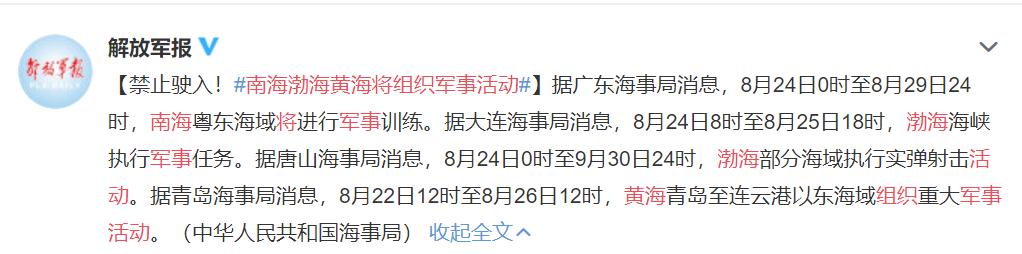 《【摩登2在线平台】禁止驶入!南海渤海黄海将组织军事活动》