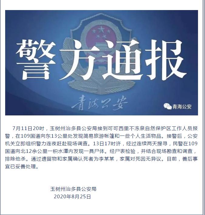 青海玉树州治多县派出所收到可西里不冻泉保护区工作员警报