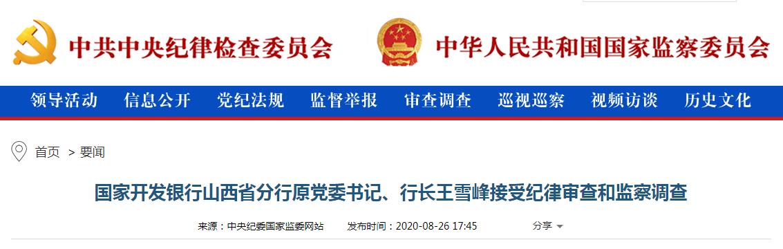 《【摩登2平台官网】快讯!国家开发银行山西省分行原党委书记、行长王雪峰被查》