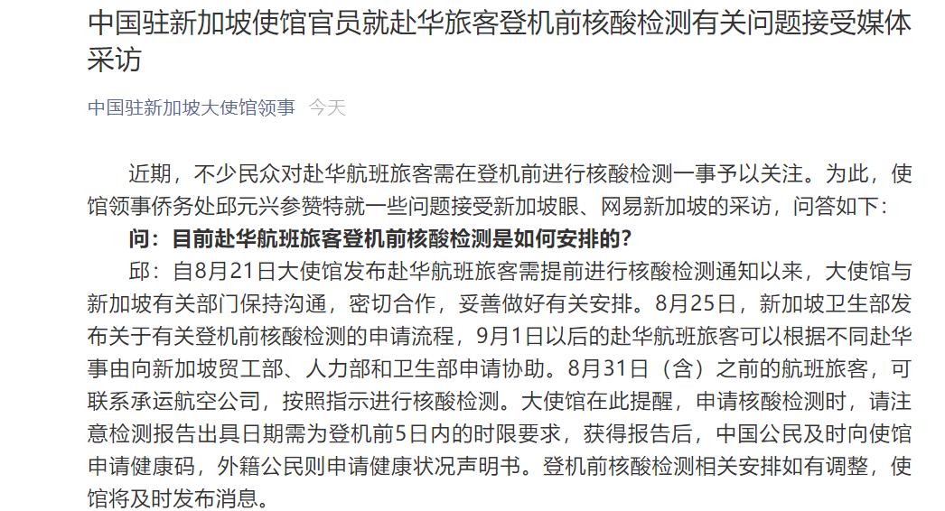驻新加坡使馆官员就赴华旅客登机前核酸检测有关问题接受采访