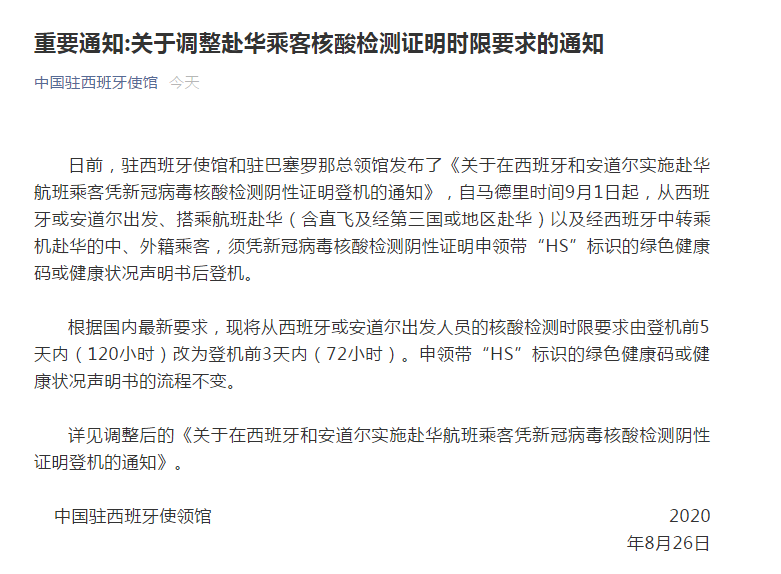 中国驻西班牙使馆发布重要通知:赴华乘客核酸检测证明时限要求有调整