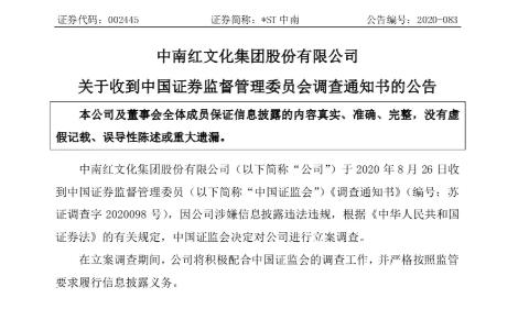 每日经济新闻综合中国基金报、*ST中南公示、公布信息