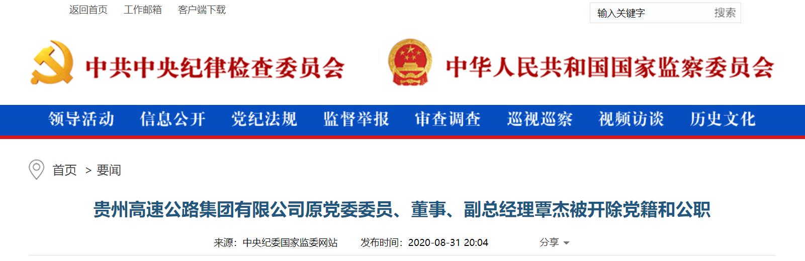贵州省高速路集团公司原党委委员、董事、副总经理覃杰比较严重违