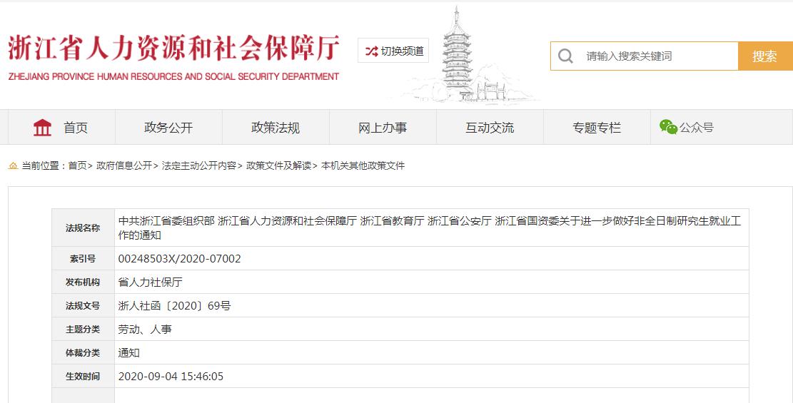 《【摩登2平台官网】浙江要求促进非全日制研究生就业:提高思想认识,提供平等机会》