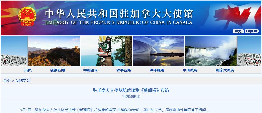 中国驻加大使:孟晚舟事件是当前中加关系的主要障碍