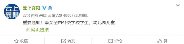 襄阳幼稚园7日新学期开学