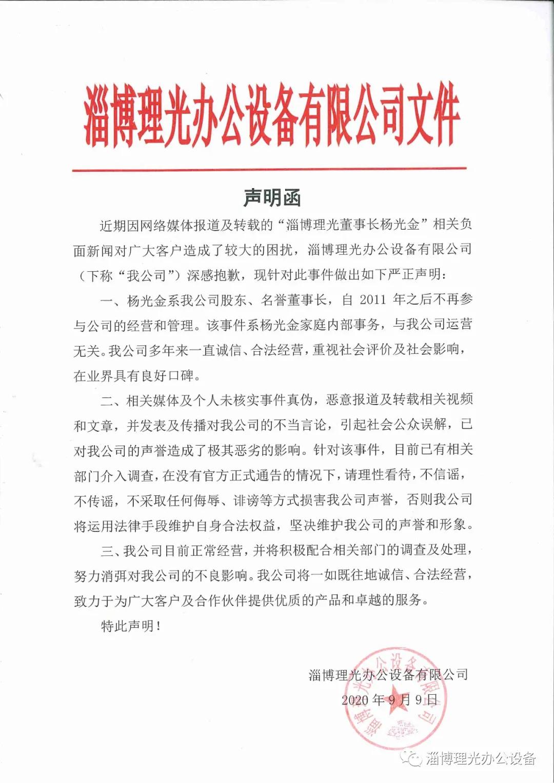 """《【摩登2注册平台】媒体报道""""山东一企业董事长性侵儿媳"""