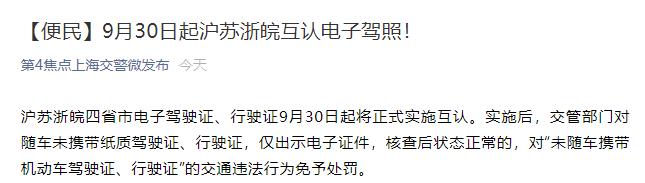 沪苏浙皖四省电子器件驾驶证、行驶证9月30日起将执行双边协定