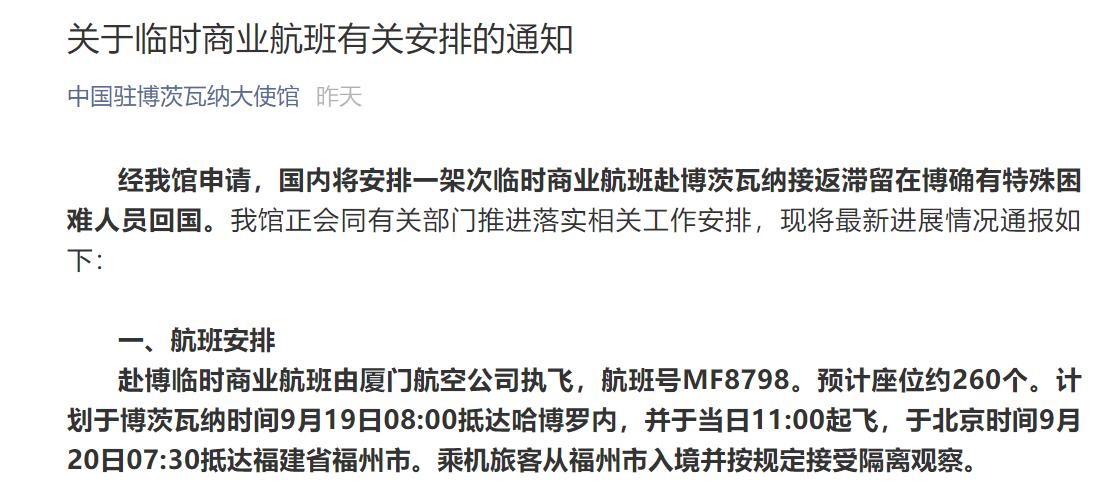 停留在这个南美洲国家的中国人能够申请办理乘坐临时性飞机航班归