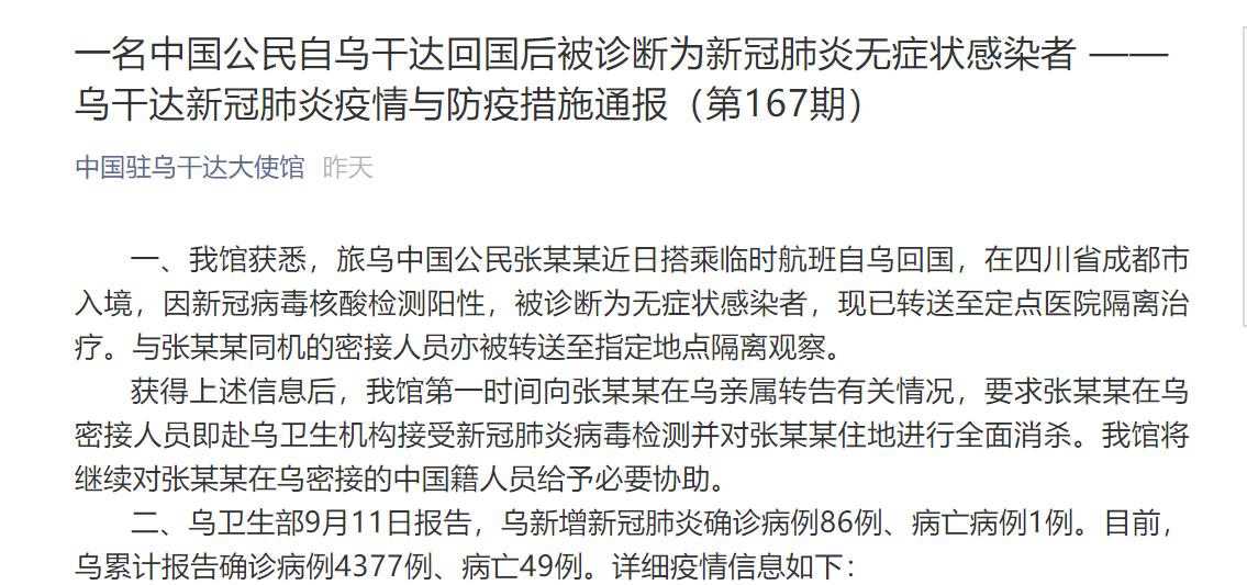 提醒!中国驻乌干达大使馆:就地抗疫是最好的保护,机舱条件有限交叉感染风险大,如无特殊情况建议避免急于回国