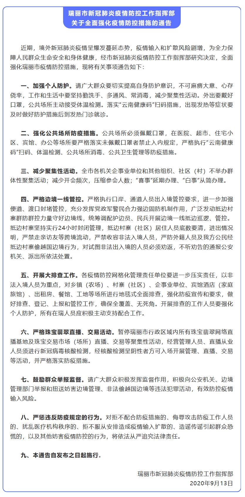 """新增境外输入""""2+1"""",云南瑞丽强化疫情防控:抵边村寨24小时封闭管理,暂停珠宝翡翠直播、交易活动"""
