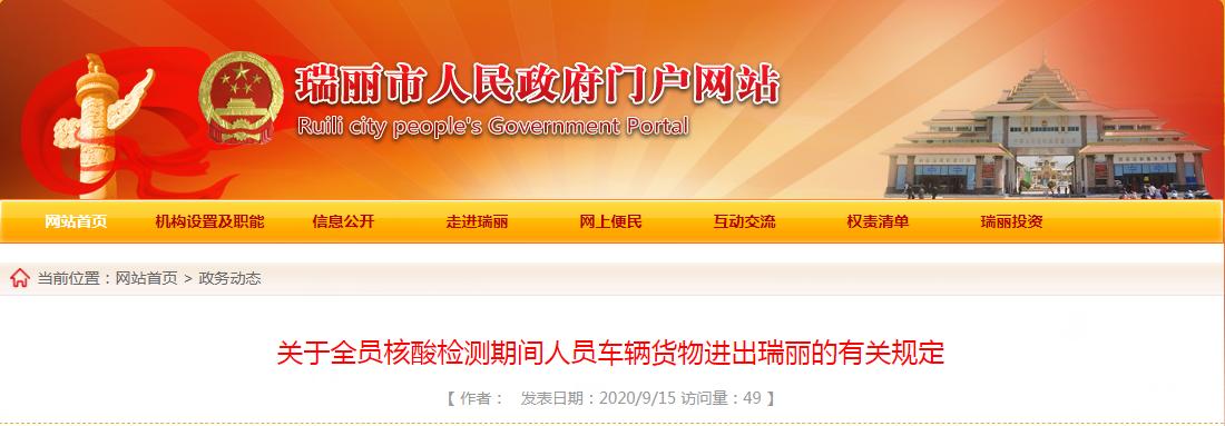 云南瑞丽:禁止公民个人旅游、探亲、访友等一般性外出